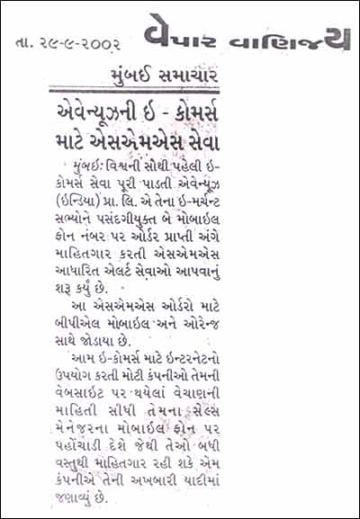 SMS Service for Avenues e-Commerce - Published by Mumbai Samachar